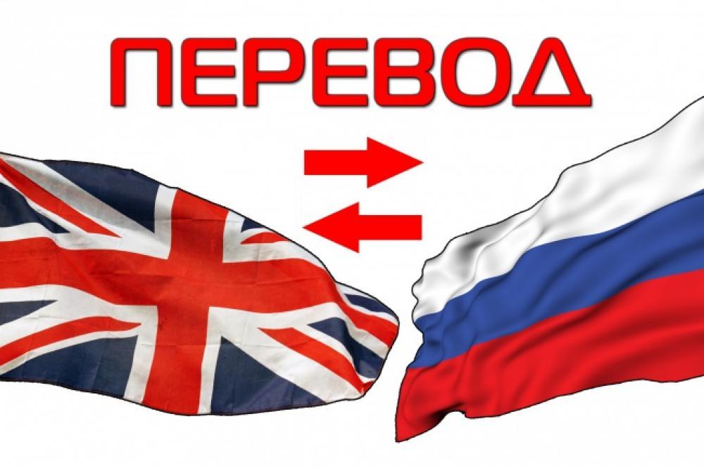 Картинки с русского на английский